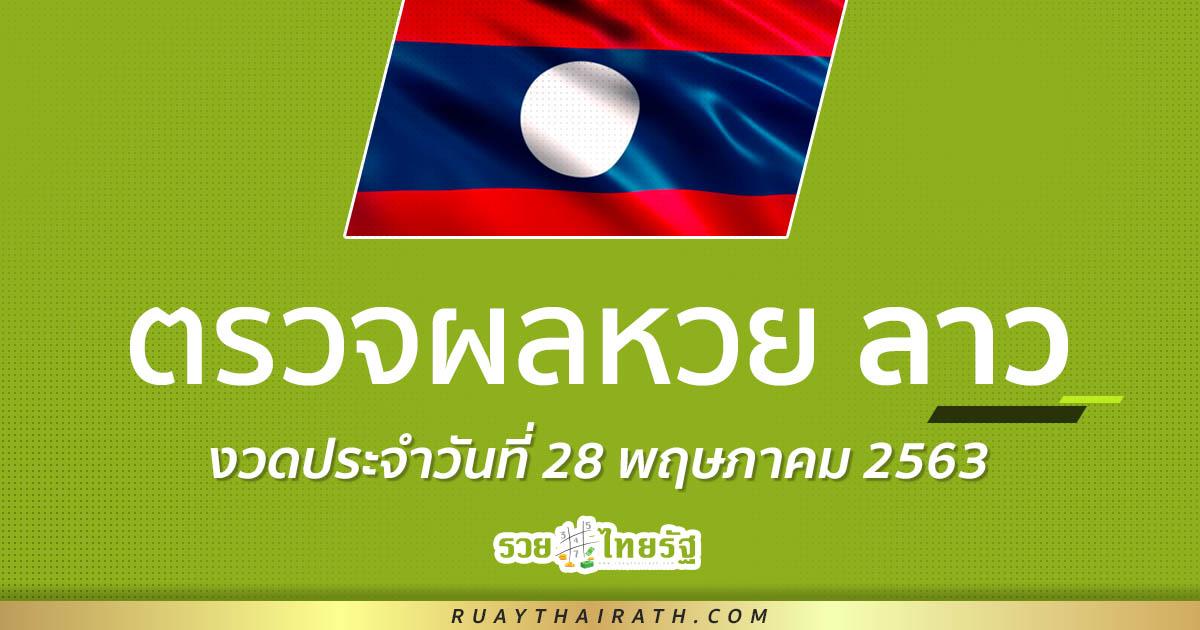 ผลหวยลาว วันที่ 28 พ.ค.63 ตรวจผลหวย กับรวยไทยรัฐ