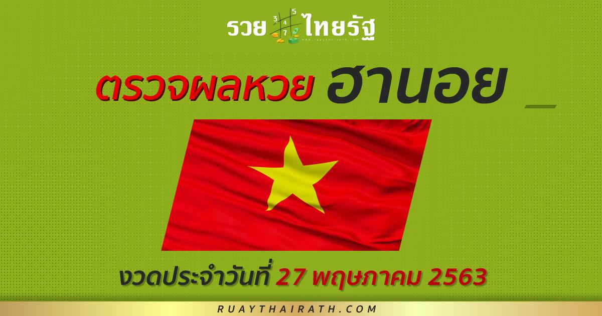 ผลหวยฮานอย วันที่ 27 พ.ค.63 ตรวจผลหวย กับรวยไทยรัฐ