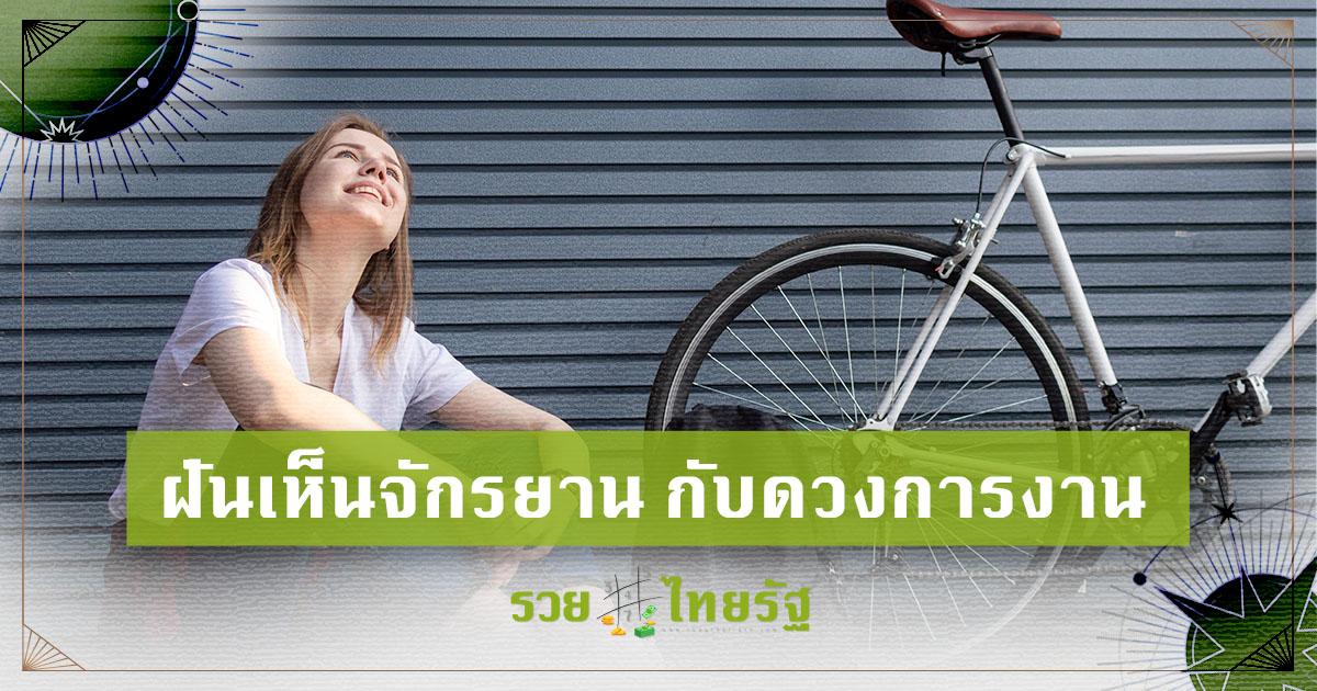 ฝันเห็นจักรยาน