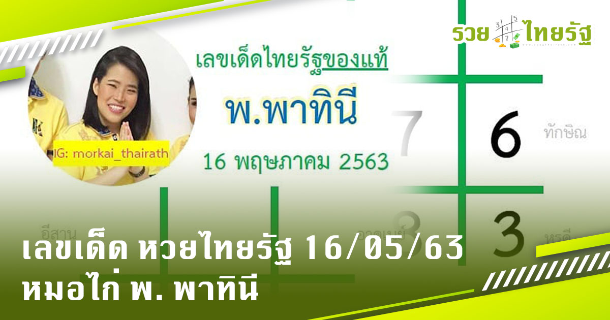 thairath lotto