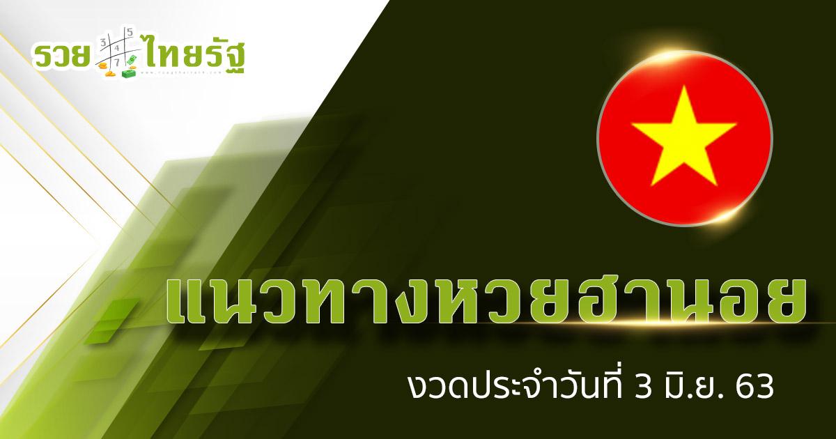 แนวทางหวยฮานอย งวดวันที่ 3 มิ.ย.63 เน้นเลขเด็ด กับรวยไทยรัฐ