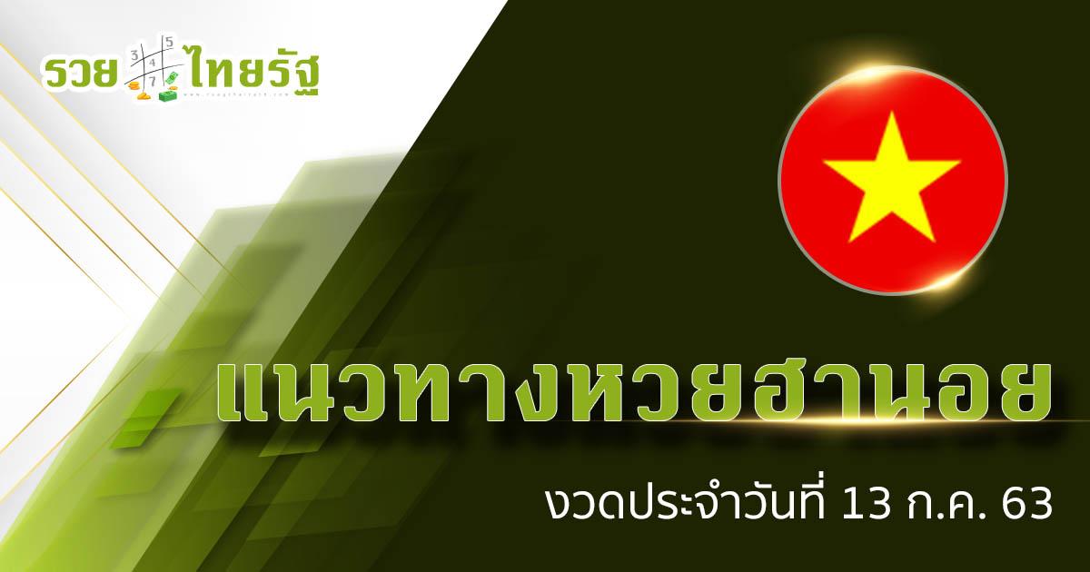 แนวทางหวยฮานอย วันที่ 13 ก.ค.63 เน้นเลขเด็ด กับรวยไทยรัฐ