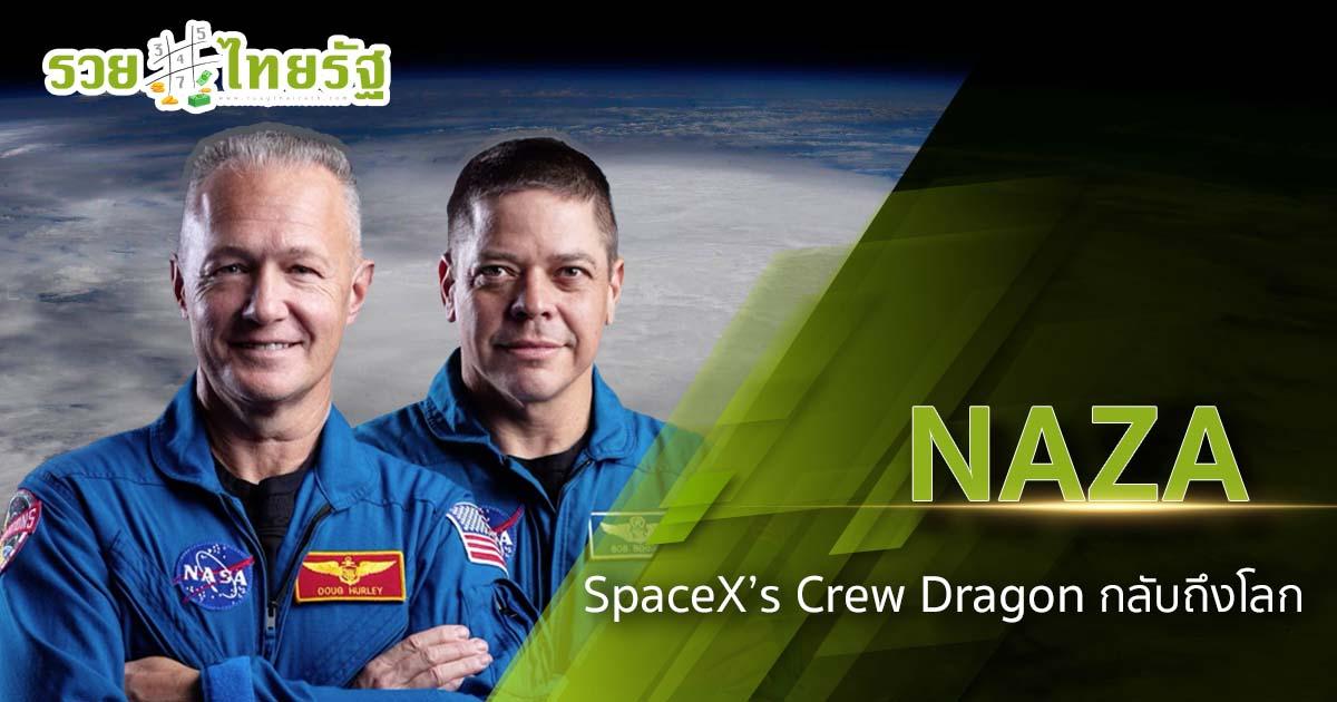 นักบิน NASA กลับถึงโลก  หลังจากสำรวจอวกาศนาน 2 เดือน