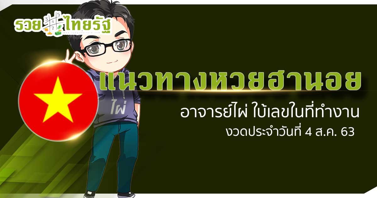 แนวทางหวยฮานอย 04/08/63 อาจารย์ไผ่ ใบ้เลขในที่ทำงาน