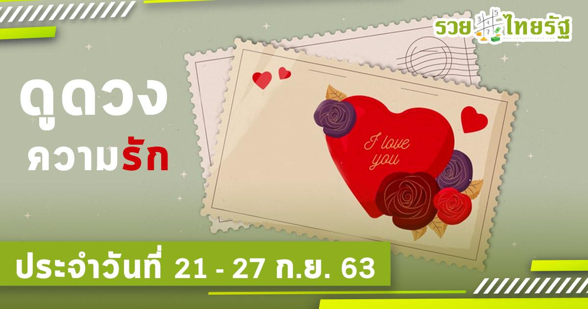 เช็กดวงความรัก 21-27 ก.ย. 63 กับหมอมีน ตีสิบ