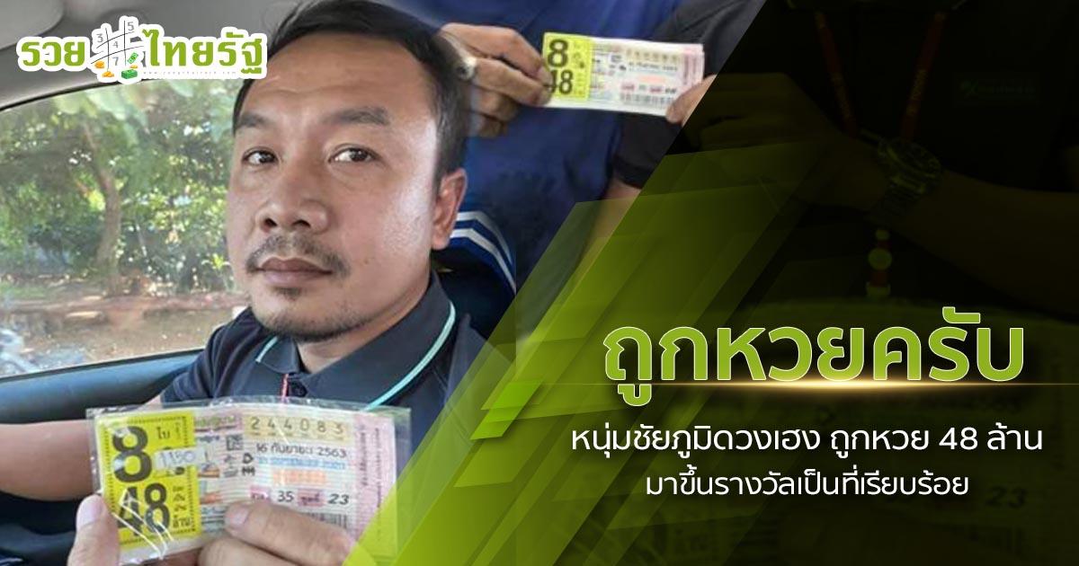 เซลส์ขายรถชัยภูมิ ดวงเฮง ถูกหวย 48 ล้าน