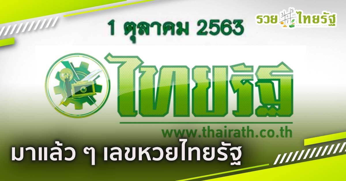 เลขเด็ดเลขรวย เลขหวยไทยรัฐ งวดวันที่ 1 ต.ค.63