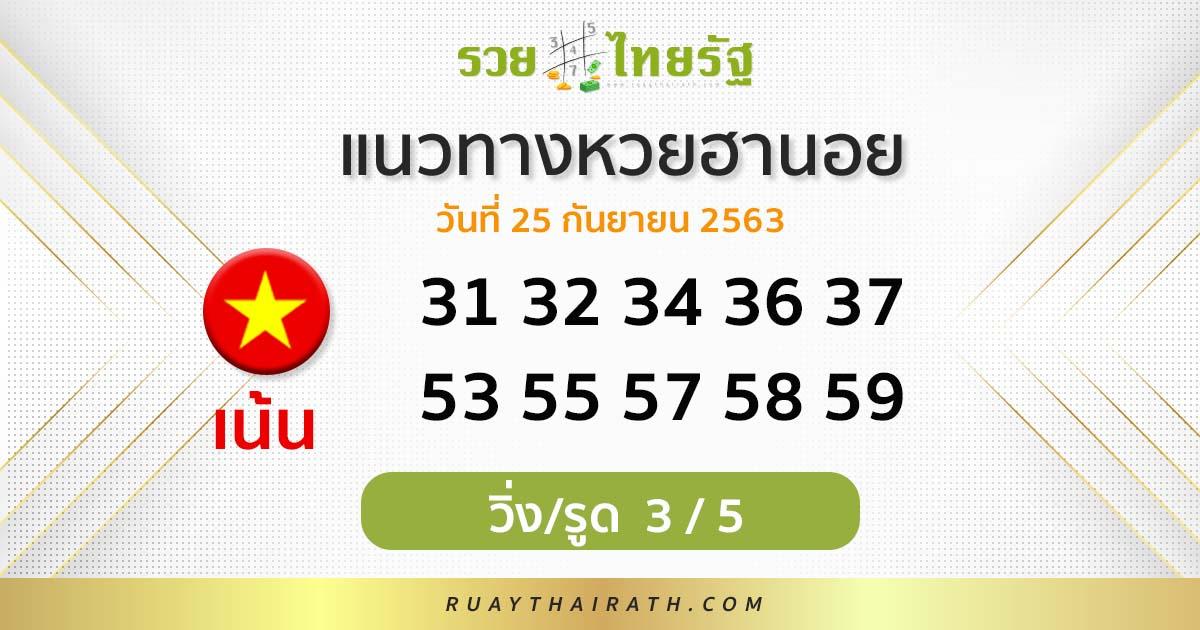 เลขเด็ด แนวทางหวยฮานอย 25 ก.ย.63 โค้งสุดท้าย