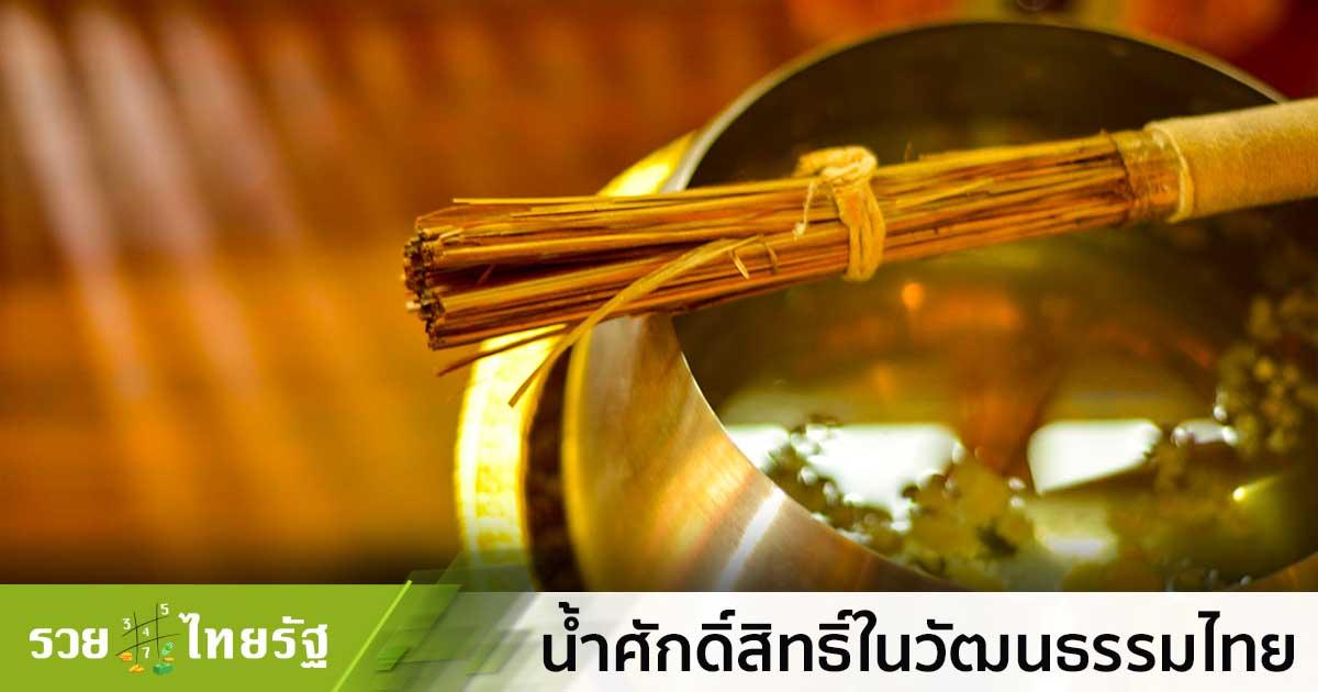 น้ำมนต์ น้ำศักดิ์สิทธิ์ ในวัฒนธรรมไทยตั้งแต่โบราณ