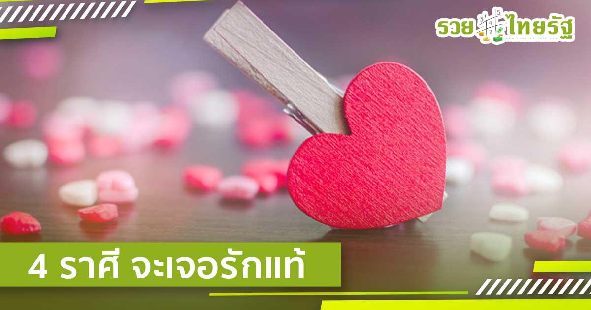 เปิด 4 ราศีดวงปัง จะเจอรักแท้ มีลุ้นแต่งงาน