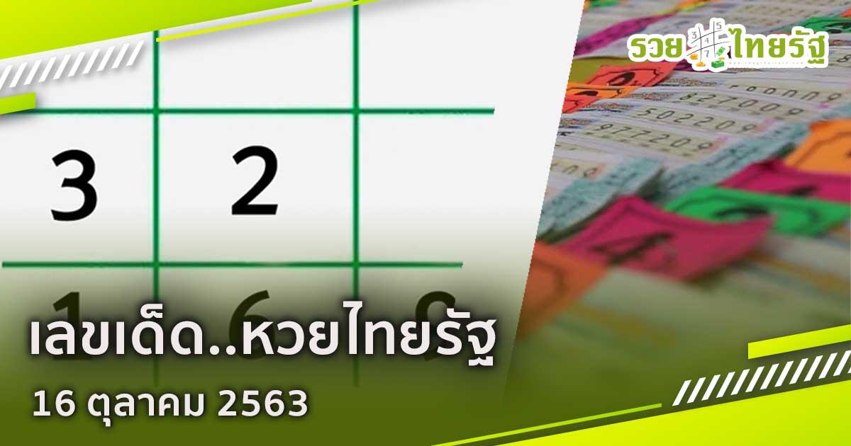 เลขเด็ดเลขรวย หวยไทยรัฐ งวดวันที่ 16 ต.ค.63