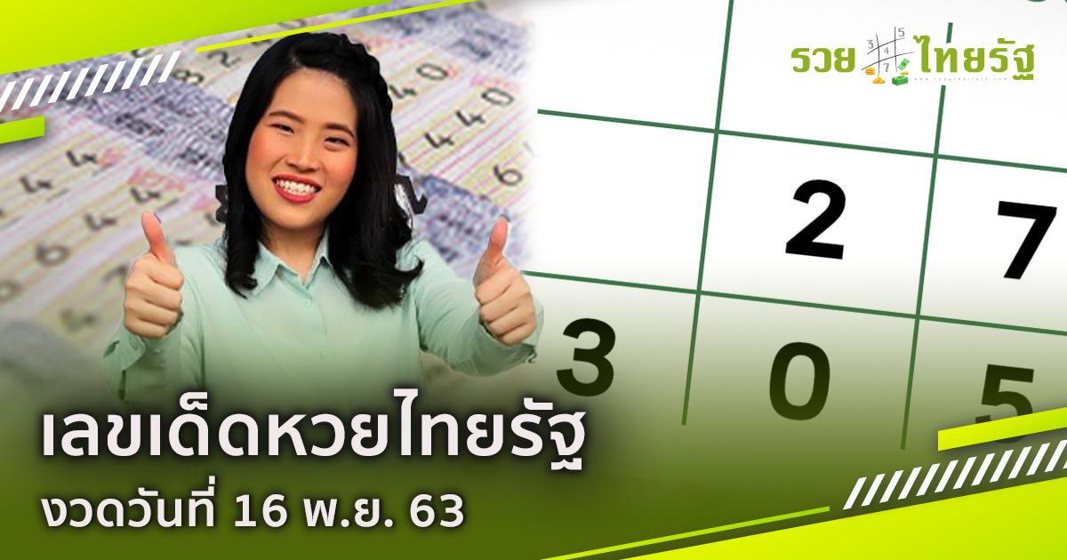 เลขเด็ดเลขรวย หวยไทยรัฐ งวดวันที่ 16 พ.ย. 63