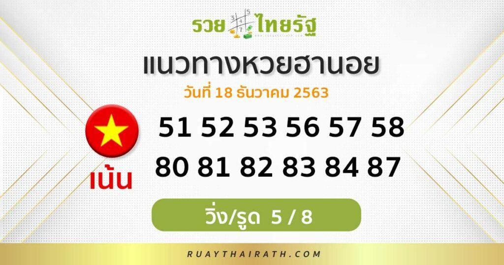 เลขเด็ด หวยฮานอย 18/12/63 โค้งสุดท้าย