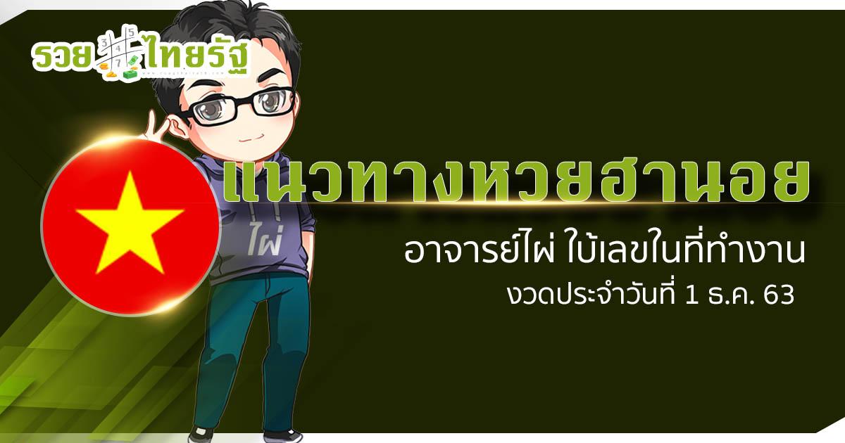 แนวทางหวยฮานอย 01/12/63 อาจารย์ไผ่ ใบ้เลขในที่ทำงาน