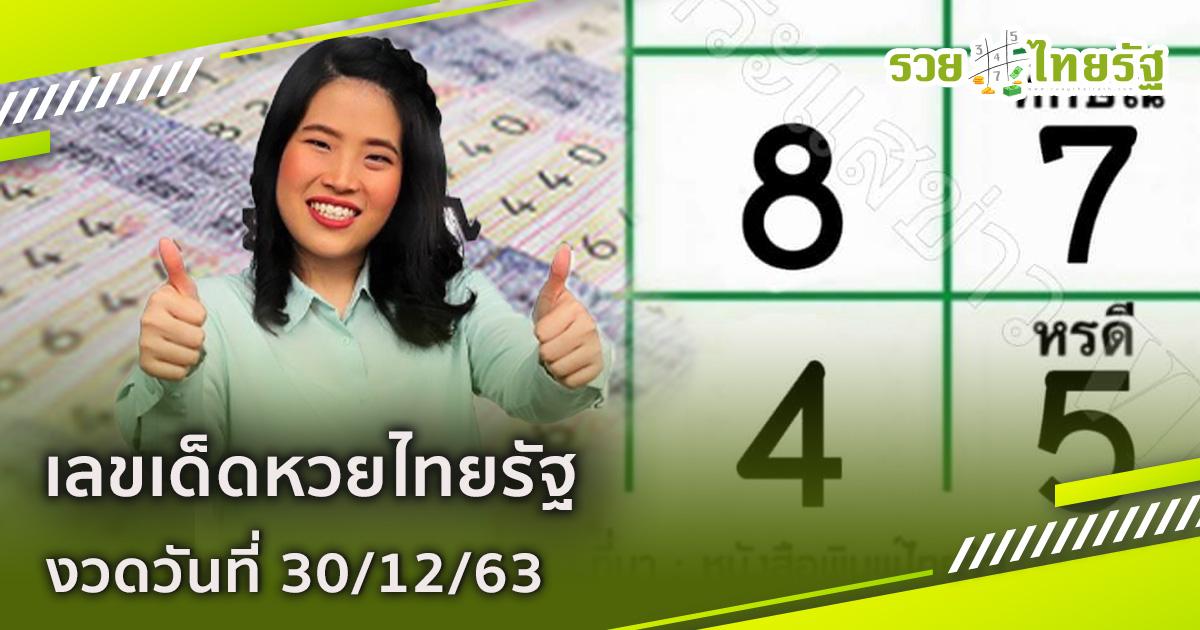 เลขเด็ดเลขรวย หวยไทยรัฐ งวดวันที่ 30 ธ.ค. 63