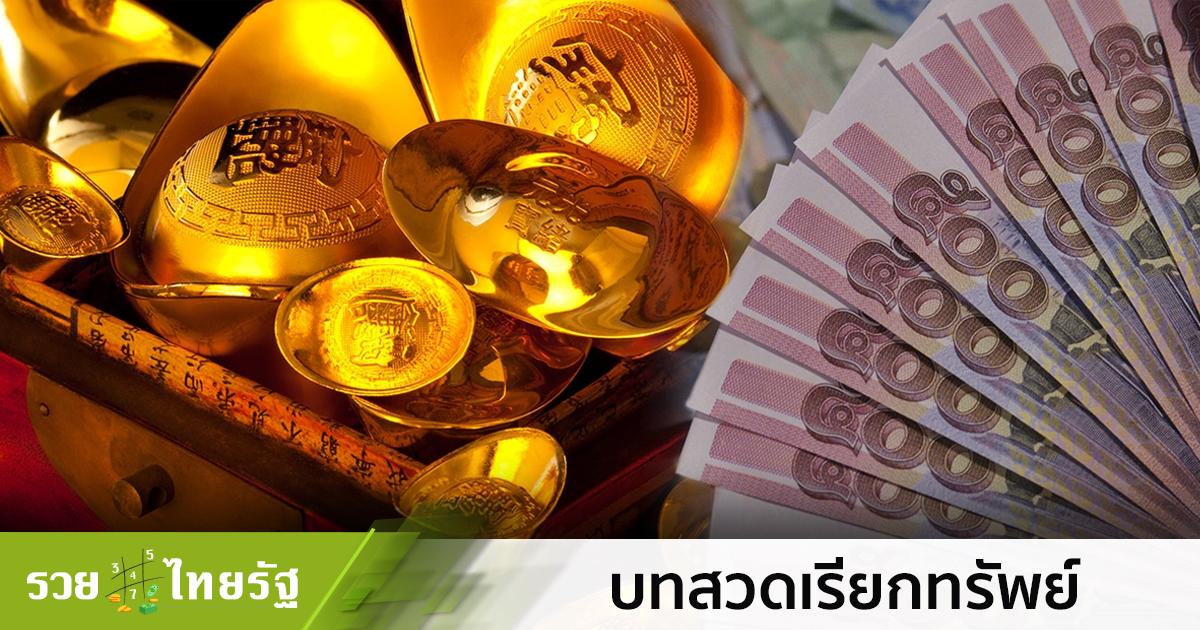บทสวดเรียกทรัพย์ เสริมศิริมงคล เงินทองไม่ขาดมือ