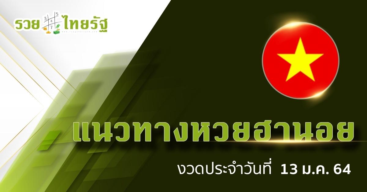 เลขเด็ด หวยฮานอย 13/01/64 โค้งสุดท้าย