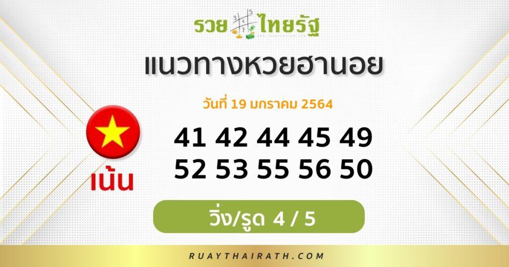 แนวทางฮานอย 18-01-64