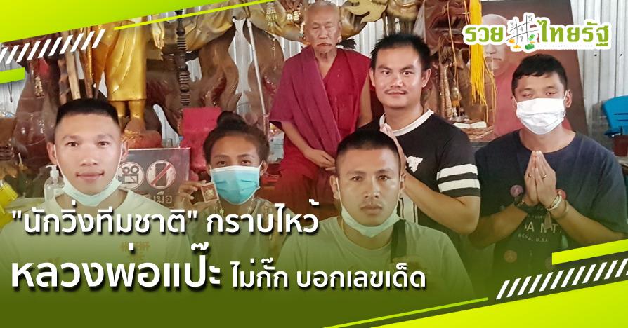 นักวิ่งทีมชาติไทย มากราบไหว้ หลวงพ่อแป๊ะ ไม่กั๊กบอกเลขเด็ดลุ้นโชค